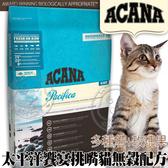 【培菓寵物48H出貨】愛肯拿》太平洋饗宴挑嘴貓無穀配方(多種魚+玫瑰果)全新配方-340g