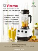 周年慶送現金1200元  大侑Vita-Mix 全營養調理機 加送電子磅秤