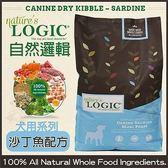 *King Wang*【買大送小(口味隨機)】LOGIC自然邏輯天然糧《全犬種天然沙丁魚》26.4磅-補充DHA,Ω3&6