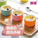【珍昕】糖果色甜品小碗(容量約200ml)~顏色隨機/陶瓷烤碗/甜點容器