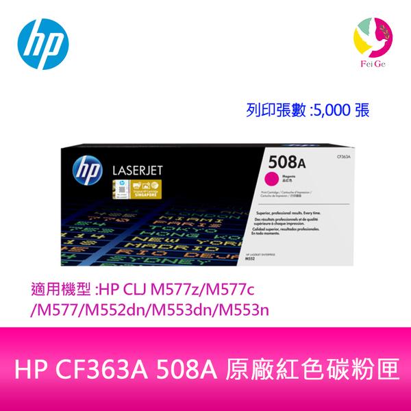HP CF363A 508A 原廠紅色碳粉匣適用機型:HP CLJ M577z/M577c/M577/M552dn/M553dn/M553n