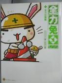 【書寶二手書T2/漫畫書_MHW】全力兔 第二工程_黃瓊仙, IKEDA Kei