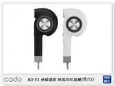 註冊送護手霜cado BD-E1 神級護髮 無風筒吹風機 三重水潤技術 大風量 P字母造型 黑/白(BDE1,公司貨)