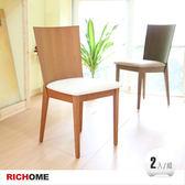 【RICHOME】1018款簡單實木餐椅(2入)-2色櫻桃