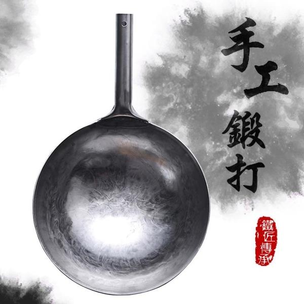 鐵鍋手工鍛打熟鐵鍋不粘鍋圓底家用老式炒鍋燃氣灶適用無涂層 森活雜貨
