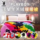 【精靈工廠】 PLAYBOY系列法蘭羊羔絨禦寒暖暖被-七款任選(B0636)