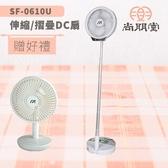 【買就送】尚朋堂 6吋直立式伸縮DC扇SF-0610U