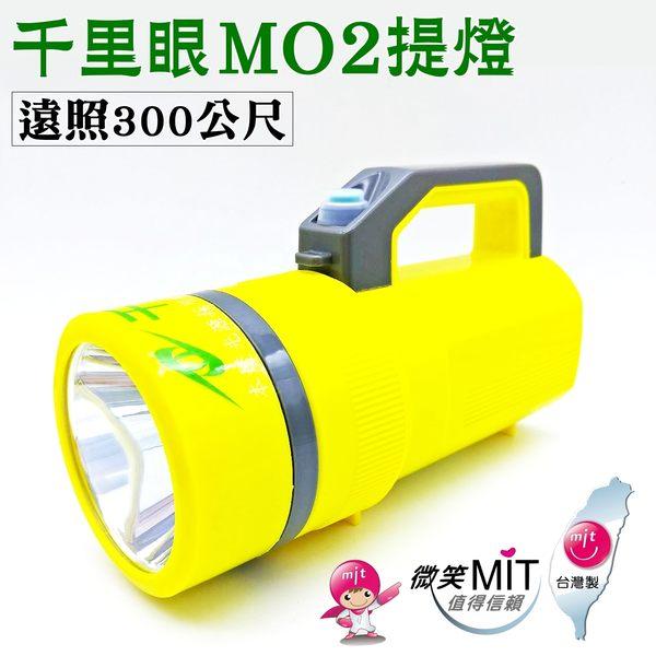 ♢Just-Play 捷仕特♢ 千里眼MO2全自動LED充電提燈 充電式提燈 提燈 遠照300公尺 台灣製造