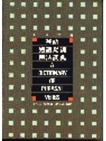 二手書博民逛書店 《英語短語用法詞典》 R2Y ISBN:9575860349│盧思源