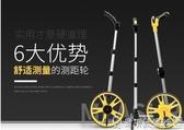 工業尺 大焊手推滾輪式測距輪儀輪滾尺高精度數顯機械電子尺輪式測量儀器LX  新品爾碩 雙11