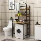 洗衣機置物架滾筒馬桶架子多層衛生間收納陽台整理衛浴翻蓋全自動 NMS 樂活生活館