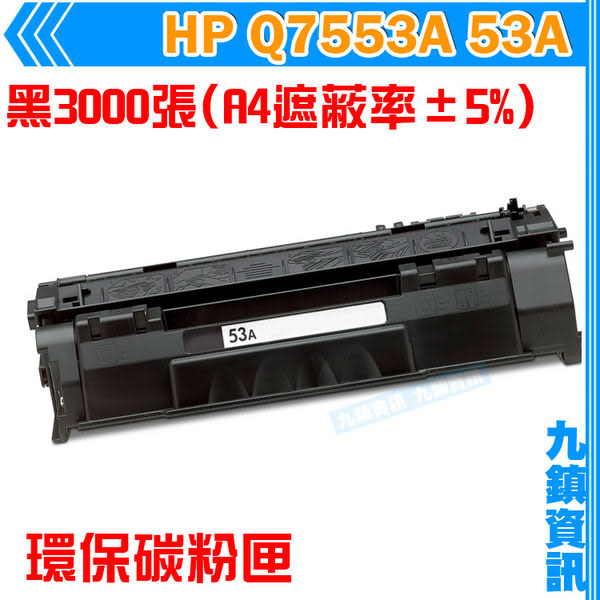 九鎮資訊 HP Q7553A / 53A 黑色 環保碳粉匣 P2015/P2015d/P2015n/M2727