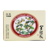 阿原肥皂-天然手工肥皂-金銀花皂 115g