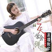 38寸民謠吉他初學者男女學生練習木吉它學生入門新手演奏樂器 QQ22066『東京潮流』