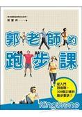 郭老師的跑步課:從入門到進階,300個正確的跑步要訣