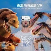 VR眼鏡一體機 全景VR頭盔 蘋果安卓專用智慧眼鏡頭戴式 好再來小屋