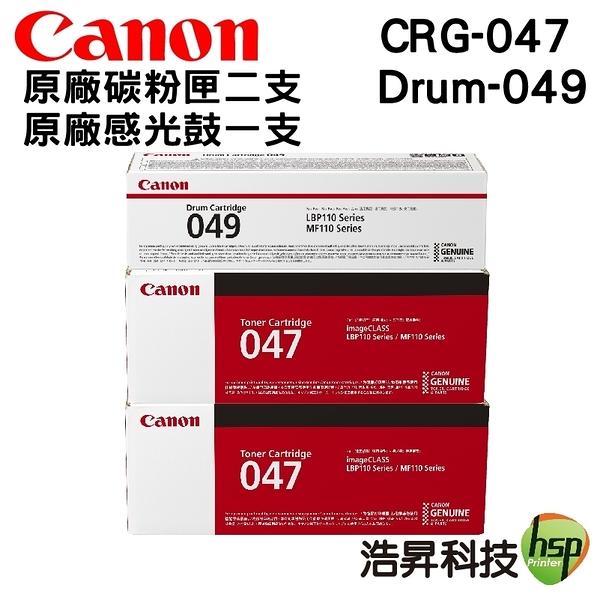 【原廠組合餐2+1】Canon CRG-047碳粉匣兩支+Drum-049原廠感光鼓一支 盒裝 適用於LBP110 MF113W