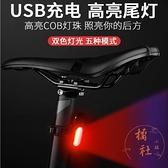 自行車尾燈USB充電騎行安全尾燈夜騎警示尾燈【橘社小鎮】
