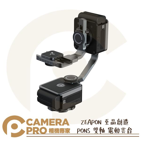 ◎相機專家◎ ZEAPON 至品創造 PONS 雙軸 電動雲台 聯動 承重50kg 1/4 3/8 PD-E1 公司貨