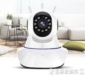 監視器監控攝像頭無線wifi家用遠程手機高清夜視室內外網絡插卡監控器LX爾碩