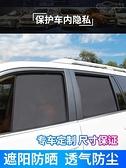遮陽擋 專車專用汽車窗簾磁吸卡式遮陽簾網紗遮陽擋側窗前檔隔熱防曬定制 風馳