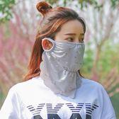 3個裝 防曬口罩薄款女防紫外線護頸冰絲遮陽面罩【聚寶屋】