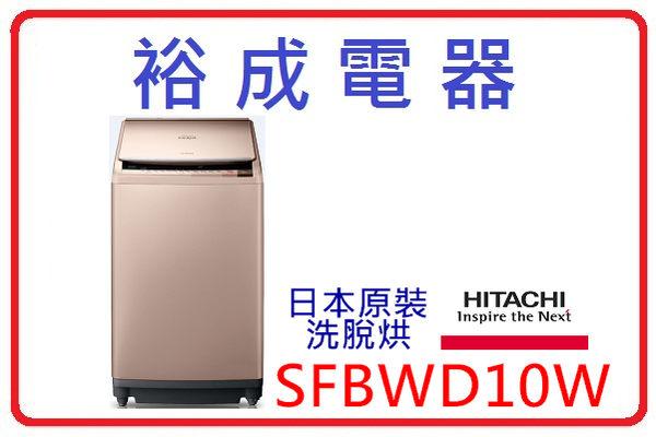 【裕成電器‧分期0利率】日立變頻日本原裝尼加拉飛瀑洗脫烘洗衣機 SFBWD10W