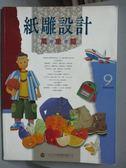 【書寶二手書T3/美工_QIC】紙雕設計-萬象篇_編企部