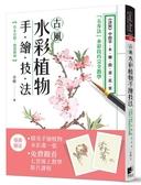 古風水彩植物手繪技法:《詩經》中的草、木、藥、榖、菜、花、果,「五步法」水彩技巧完全..