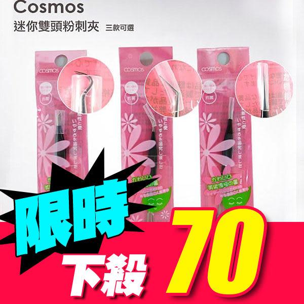 COSMOS 迷你雙頭粉刺夾    【小紅帽美妝】