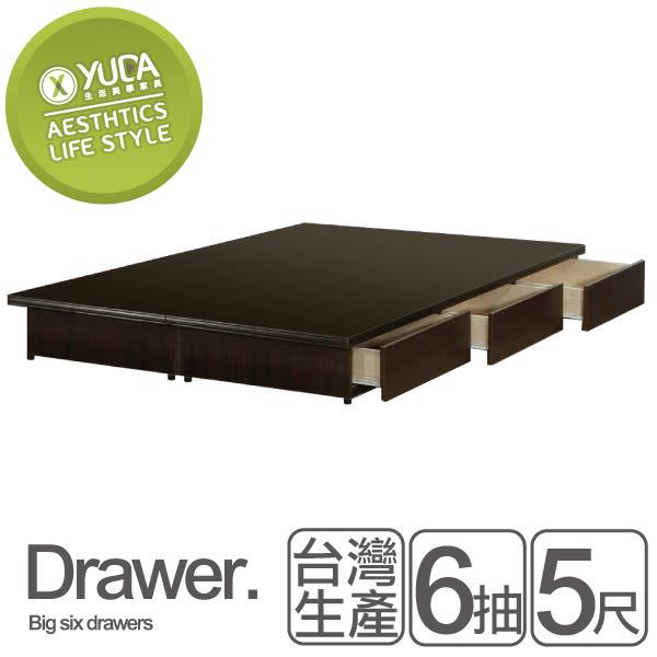 床底【YUDA】抽屜型木心板 六抽封底 六分全封底 堅固耐用 5尺 雙人 床底/床架/床檯
