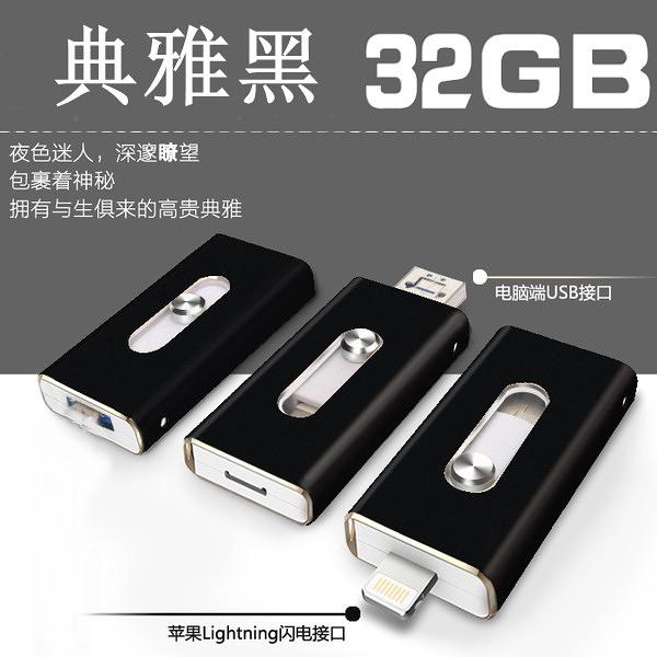 IPhone 6 蘋果手機 隨身碟5s/6plus ipad 專用電腦兩用U盤32g 隨身碟雙插頭3.0