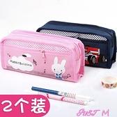 筆袋簡約卡通鉛筆袋男女小學生用可愛多功能雙層袋大容量兒童幼兒園禮物 JUST M