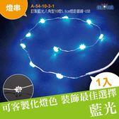 表演活動卡片裝飾訂製藍光八角型10 燈5 6cm 燈距銀線USB 版A 54 10 3 1
