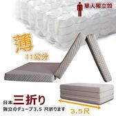 日式三折獨立筒床墊3.5尺(可收納拆洗)-雙色可選