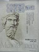 【書寶二手書T1/歷史_C6I】《米諾篇》《費多篇》譯注_柏拉圖,  徐學庸