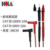 HILA海碁 雙節安規測棒 FC-S10