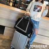 行李包迷瑞朵旅行包女手提輕便收納韓版短途大容量網紅旅游出差行李包袋