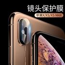 88柑仔店~iPhone XR鏡頭鋼化膜 蘋果XS Max後攝像頭保護膜6.5鏡頭玻璃膜6.1