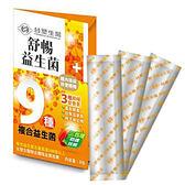 【台塑生醫】舒暢益生菌4g/3包-體驗包(不含運費)