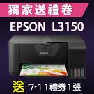 【獨家加碼送100元7-11禮券】EPSON L3150 Wi-Fi 三合一 連續供墨複合機 /適用 T00V100/T00V200/T00V300/T00V400