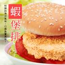 【假日驚喜促銷】優質蝦堡排(20片)
