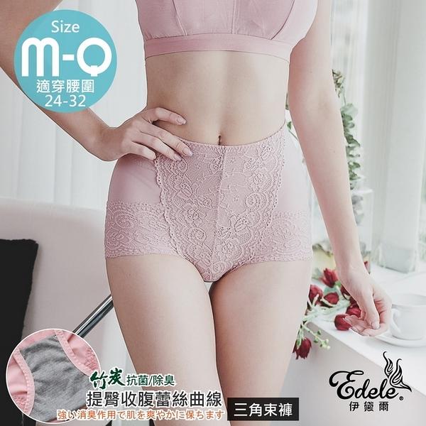 魔塑窈窕輕塑竹炭蕾絲收腹美型塑褲 M-XXL (粉色)-伊黛爾