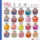 CIAO〔貓咪旨定罐魚肉系列,20種口味,85g,日本製〕(一箱24入)