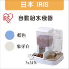 日本IRIS〔自動給水食器,JQ-350,2種顏色〕