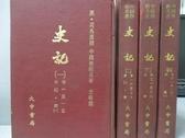 【書寶二手書T3/歷史_LRN】史記_1~4冊合售_司馬遷