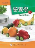 (二手書)營養學(2版)