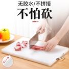 菜板家用抗菌防霉加厚廚房塑料切菜板水果小砧板黏板案板刀板占板 設計師生活