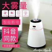 加濕器小型迷你靜音臥室家用辦公室桌面孕婦載空調補水噴霧器便攜式 瑪麗蓮安