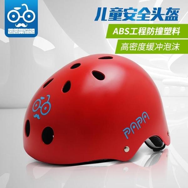 PAPA兒童自行車安全頭盔平衡車安全帽學步滑行車騎行保護裝備男女